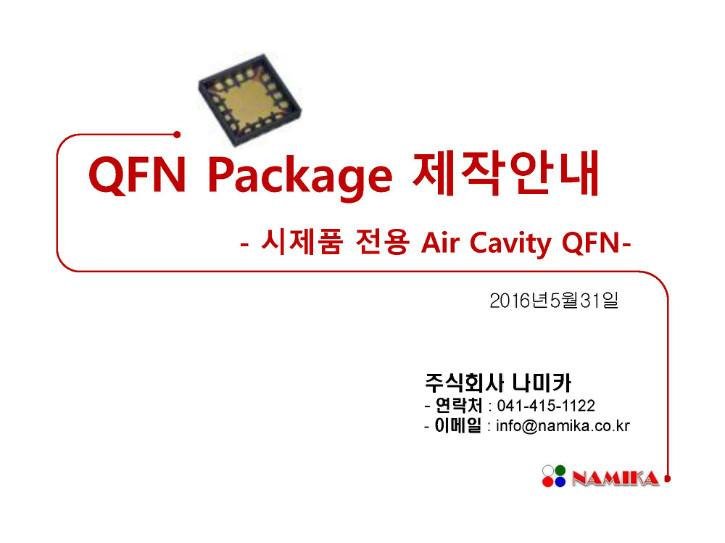 (나미카)Air Cavity QFN Package 제작 안내_페이지_1.jpg